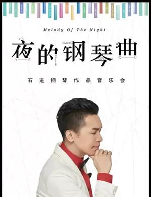 2019《夜的钢琴曲》—石进钢琴音乐会-武汉站