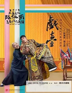 2019喜剧戏台成都站