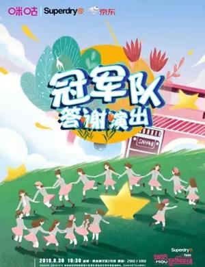 2019SNH48GROUP燃烧吧团魂成都站