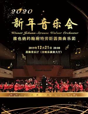 约翰施特劳斯乐团广州音乐会