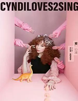 2019王心凌CYNDILOVES2SING 爱心凌巡回演唱会-武汉站