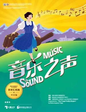 音乐剧音乐之声上海站
