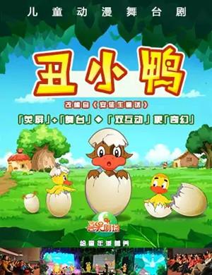 2019双互动舞台剧《丑小鸭》-郑州站