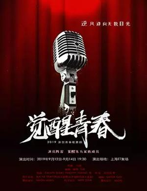 2019歌舞剧觉醒青春上海站