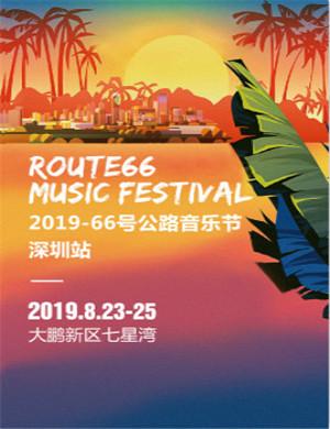 深圳66号公路音乐节