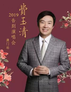 费玉清2019告别演唱会澳门站