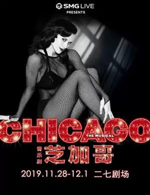 音樂劇芝加哥北京站