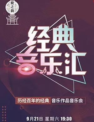 """2019金陵之韵""""经典音乐汇""""历经百年的经典音乐作品音乐会-南京站"""
