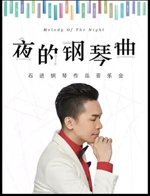 2019《夜的钢琴曲》—石进钢琴作品音乐会-青岛站