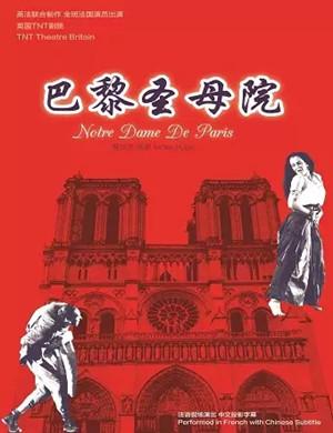 話劇巴黎圣母院北京站