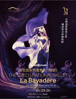 芭蕾舞剧舞姬上海站