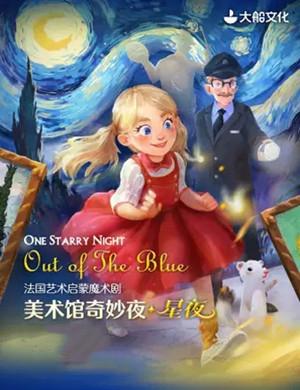 魔术剧美术馆奇妙夜星夜北京站