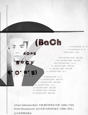 2019杜天奇成都钢琴独奏会