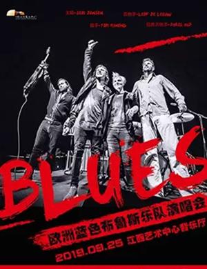 2019欧洲蓝色布鲁斯乐队演唱会-南昌站