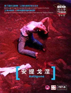 戏剧安提戈涅上海站