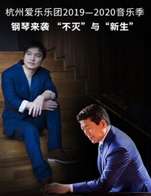 杭州爱乐乐团杭州音乐会