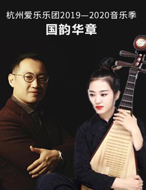 国韵华章杭州音乐会