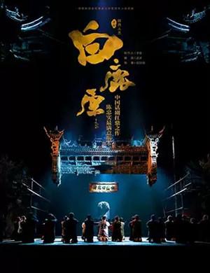 2019陕西人艺话剧《白鹿原》-北京站