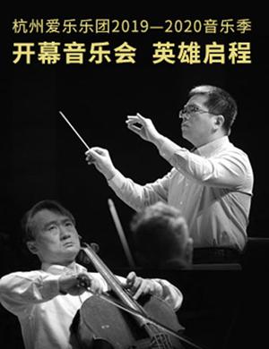 杭州爱乐乐团2019-2020音乐季开幕音乐会 英雄启程-杭州站