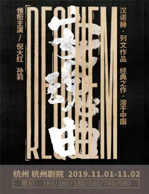 2019倪大红、孙莉领衔主演 经典话剧《安魂曲》中文版-杭州站