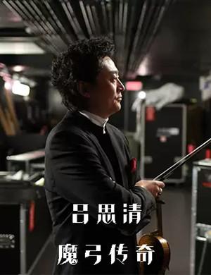 2019魔弓传奇——吕思清小提琴独奏音乐会-太原站