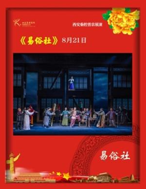 2019秦腔《易俗社》-北京站