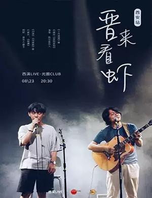 """2019""""晋来看虾""""巡回演唱会-西安站"""