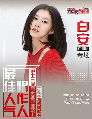 2019咪咕音乐现场最佳人气唱作人提名拉票演唱会白安专场-广州站
