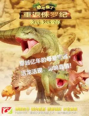 儿童剧重返侏罗纪沈阳站