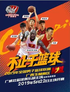2019年全国男子篮球联赛玉林站