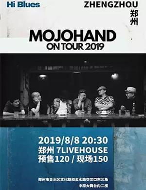 MOJOHAND郑州演唱会