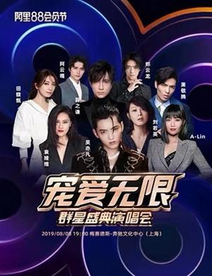 宠爱无限群星盛典上海演唱会