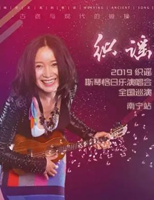 2019织谣-斯琴格日乐演唱会-南宁站