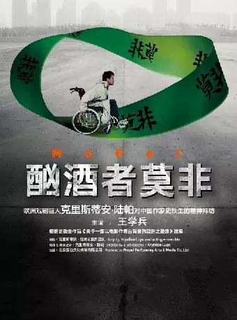 2019世界级戏剧导演陆帕作品 话剧《酗酒者莫非》-上海站
