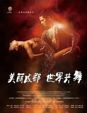 2019第十届世界体育舞蹈节成都站