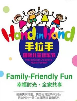 2020《Hand in Hand手拉手国际儿童音乐节》(新年季)-石家庄站