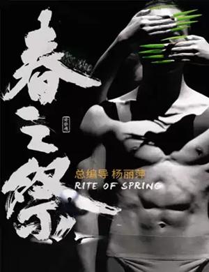 2019杨丽萍作品-舞蹈剧场《春之祭》-太原站