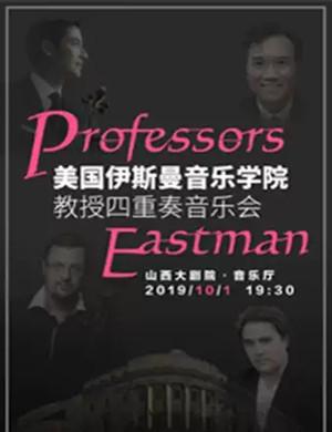 2019美国伊斯曼音乐学院教授-钢琴四重奏音乐会-太原站