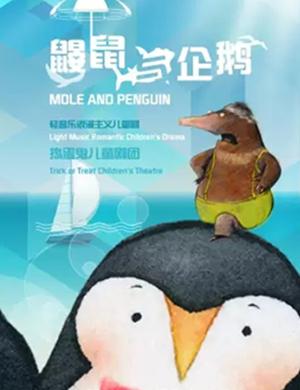 儿童剧鼹鼠与企鹅天津站