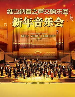 2020维也纳春之声交响乐团新年音乐会-天津站