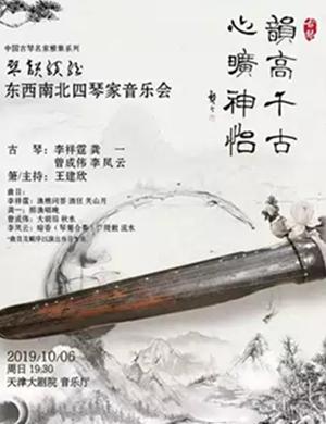 2019中国古琴名家雅集系列 琴韵缤纷—东西南北四琴家音乐会-天津站