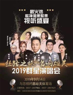 """""""丝路之旅 唱响雄关""""2019群星演唱会-嘉峪关站"""
