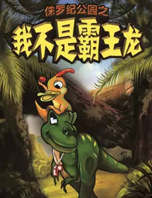 儿童剧我不是霸王龙天津站