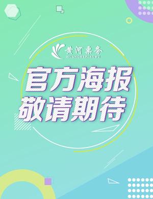 陈珊妮2019中国巡回演唱会-广州站