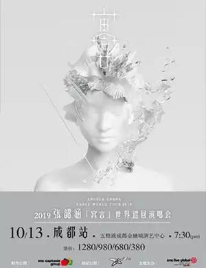 2019 张韶涵「寓言」世界巡回演唱会-成都站