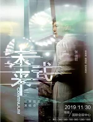 2019张信哲世界巡回演唱会长沙站——未来式