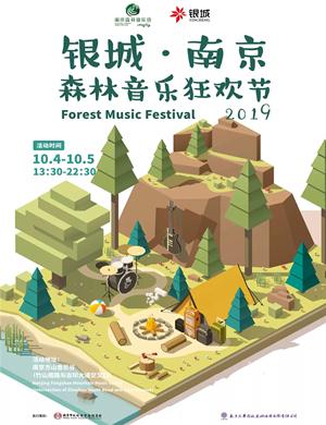 2019南京森林音乐节