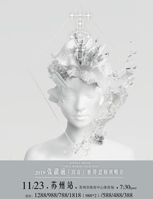 2019 张韶涵「寓言」世界巡回演唱会-苏州站