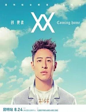 2019潘玮柏 创使者Coming home巡回演唱会-昆明站