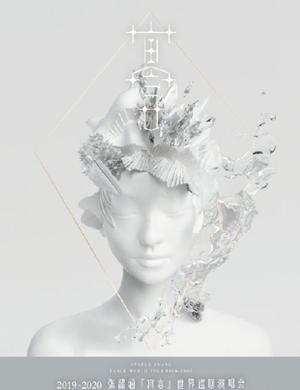 2019 张韶涵「寓言」世界巡回演唱会-南京站
